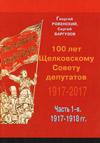 100 лет Щелковскому Совету депутатов. 1917–2017