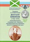 Генерал от инфантерии Дмитрий Бибиков (1792–1870)