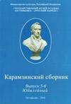Карамзинский сборник