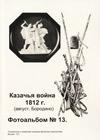 Казачья война 1812 г. (август, Бородино)