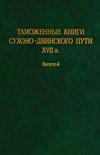Таможенные книги Сухоно-Двинского пути XVII в.