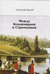 Между Владимиркой и Стромынкой