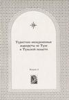 Индустриальное наследие Тульского края: памятники, памятные места, маршруты экскурсии