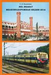 Rel Bharat. Железнодорожная Индия – 2016