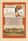 Древнерусские страницы в книге жизни Петра Нерадовского