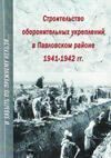 Строительство оборонительных укреплений в Павловском районе 1941–1942 гг.