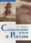 Социализация земли в России