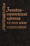 Западноевропейские издания XV–XVII веков