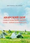 Аварский Цор (Закатальский округ) в XVIII – первой половине XX в.