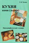 Кухня коми (зырян)