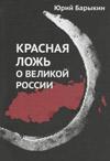 Красная ложь о великой России