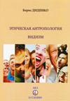 Этическая антропология. Видизм