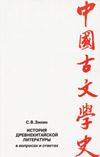 История древнекитайской литературы