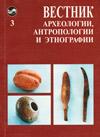 Вестник археологии, антропологии и этнографии