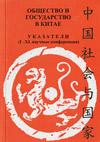 Общество и государство в Китае. Указатели