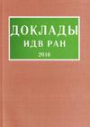 Доклады ИДВ РАН