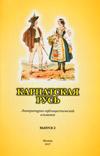 Карпатская Русь