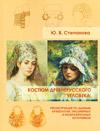 Костюм древнерусского человека