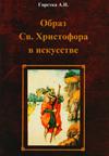 Образ Св. Христофора в искусстве