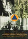 Исторический опыт защиты населения от воздушного нападения и химического оружия в годы первой мировой войны (1914–1918 гг.)