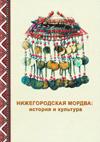 Нижегородская мордва: История и культура