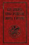 Клад Василисы, вдовы Арсеньевой