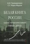 Белая книга России: строительство, перестройка и реформы 1950–2013 гг.