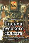 Солдатская переписка 1812 года. Записки русского инвалида