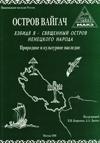 Остров Вайгач (Хэбидя Я – священный остров ненецкого народа). Природное и культурное наследие
