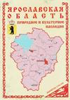 Ярославская область. Природное и культурное наследие: