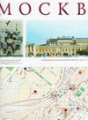 Москва театральная на рубеже веков