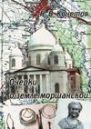 Очерки о земле Моршанской