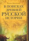 В поисках древней русской истории