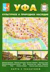 Уфа. Культурное и природное наследие