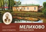 Мелихово и его окрестности