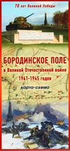 Бородинское поле в Великой Отечественной войне 1941–1945 годов