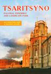 Tsaritsyno. Palatial Ensemble and Landscape Park = Царицыно. Дворцовый комплекс и ландшафтный парк