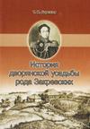 История дворянской усадьбы рода Закревских