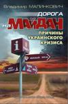 Дорога на Майдан: Причины украинского кризиса