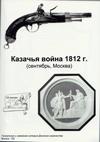 Казачья война 1812 г. (сентябрь, Москва)
