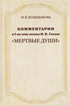 Комментарии к I-му тому поэмы Н.В. Гоголя