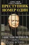 Преступник номер один: Уинстон Черчилль перед судом истории