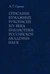 Описание бумажных рукописей XIV века Библиотеки Российской академии наук