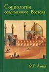 Социология современного Востока