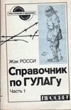 Справочник по ГУЛАГу