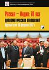 Россия – Индия: 70 лет дипломатических отношений