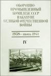 Оборонно-промышленный комплекс СССР накануне Великой Отечественной войны