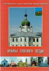 Храмы  Севского уезда