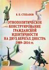 Этнополитическое конструирование гражданской идентичности на двух берегах Днестра 1989–2014 гг.