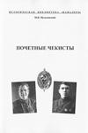 Почетные чекисты (1923–1932)